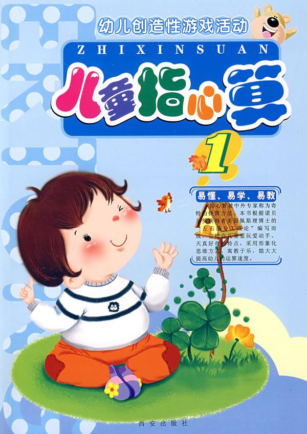 《儿童图书图片》::儿童手工制作图片::儿童图片大全